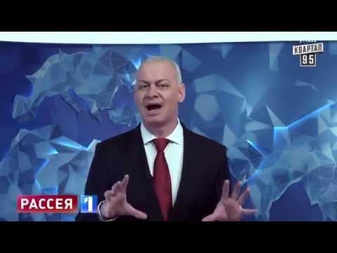 пародия на Киселева