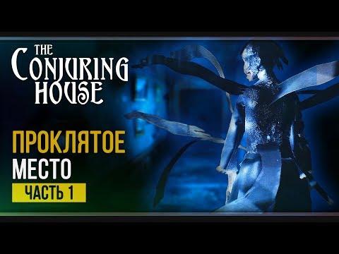 Ужасы дома Аткинсона | The Conjuring House | Прохождение #1