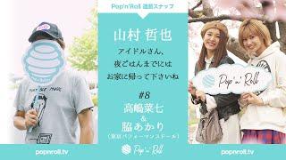 今回は東京パフォーマンスドールの高嶋菜七さんと脇あかりさんをお迎え...