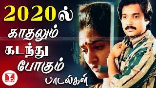 2020ல் Hornpipe காதலர்கள் அதிகம் கேட்ட காதல் சோக பாடல்கள் Tamil Love Sad Songs  Hornpipe Tamil Songs