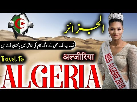 Travel to Algeria | Full Documentary and History About Algeria In Urdu & Hindi | الجزائر کی سیر