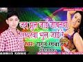 आर्केस्ट्रा में सबसे ज्यादा बजने वाला Song - Jub Jhul Jai Jobanwa Eyarwa Bhul Jai Re - New Hitt Bhoj