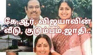 கே.ஆர்.விஜயாவின் வீடு, குடும்பம்: பலருக்கும் தெரியாத தகவல்கள் #KRVijaya| K R vijaya home