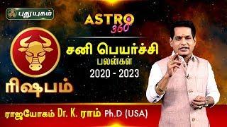 ரிஷப ராசி சனி பெயர்ச்சி பலன்கள் 2020   Dr. K. Ram   Astro 360   20/01/2020