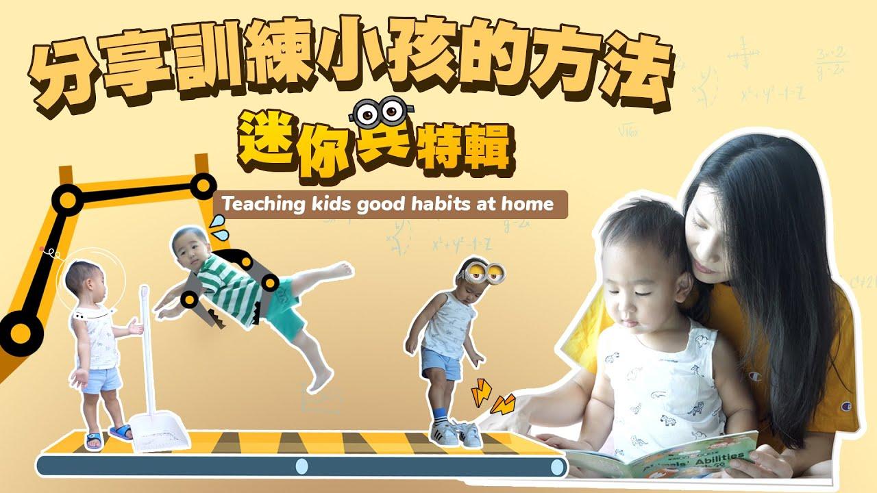分享訓練小孩的方法(迷你兵特輯) - 寓玩樂於學習❤️f.t. 23months babychak