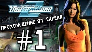 Прохождение Need for Speed Underground 2 от Скрева (#1 - Первый город)
