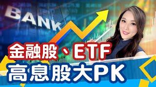 2020金融股、ETF股息大PK,一張圖找出股息王! 非凡新聞 【財經懶人包】