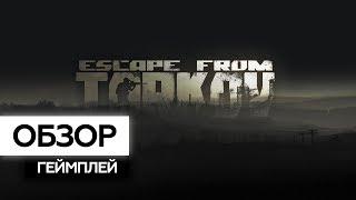 Обзор на Побег из Таркова (Escape From Tarkov)