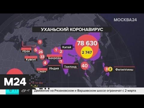 Первые случаи заражения коронавирусом зафиксированы в Дании и Эстонии - Москва 24