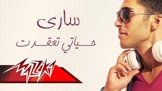Hayati Etaadet - Sari حياتى اتعقدت - سارى