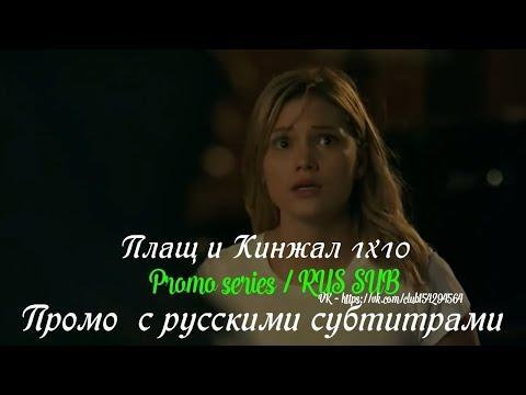 Плащ и Кинжал 1 сезон 10 серия - Промо с русскими субтитрами (Сериал 2018)