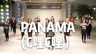 1/24/2018 時下超夯洗腦神曲~C哩C哩(PANAMA) ~ Happy Dance