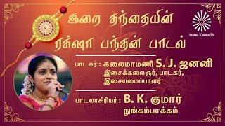 Irai Thandhaiyin - Raksha Bandhan Song | Brahma Kumaris | S. J. Jananiy | BK Kumar