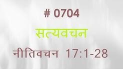 नीतिवचन (#0704) Proverbs 17: 1- 28 Hindi Bible Study Satya Vachan