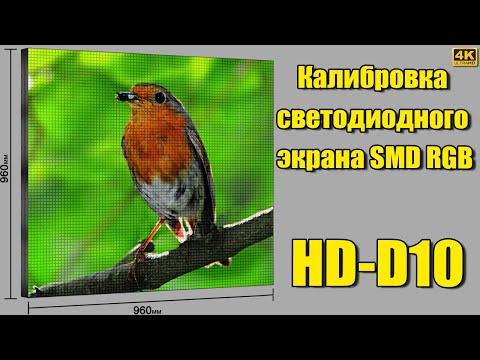 Калибровка светодиодного LED экрана P10 SMD RGB контроллер HD-D10 как настроить светодиодный экран