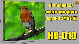 Калибровка светодиодного LED экрана P10 SMD RGB контроллер HD-D10 как настроить светодиодный экран(, 2019-07-12T10:42:02.000Z)
