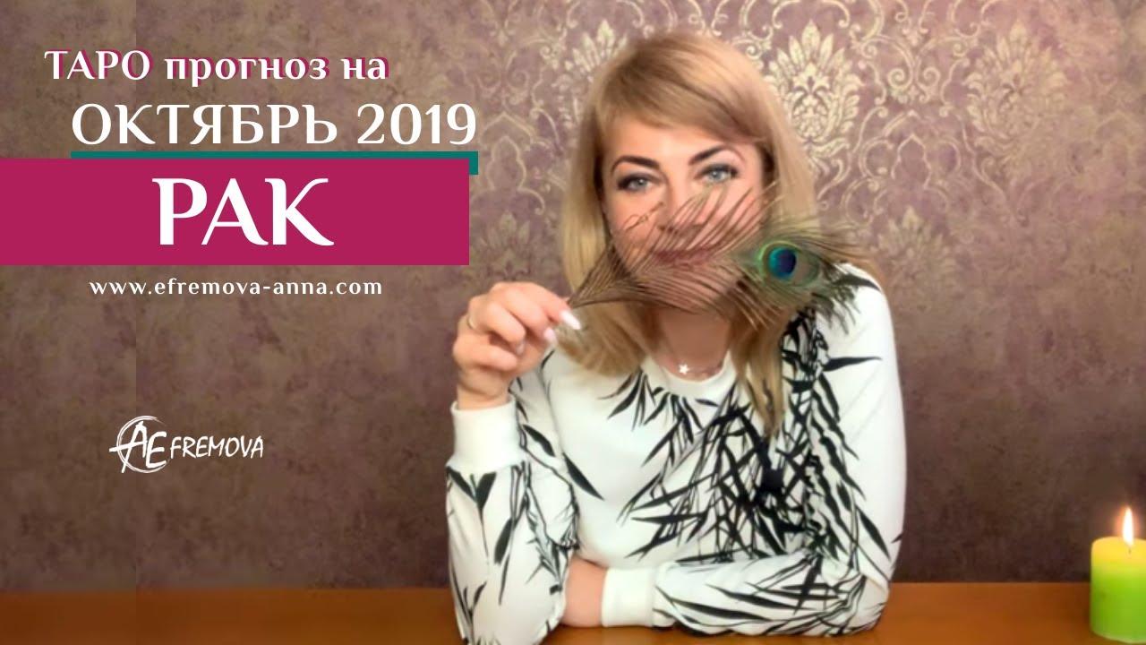 РАК — ТАРО-прогноз на ОКТЯБРЬ 2019 года /CANCER Tarot forecast for OCTOBER 2019