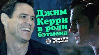 "Джим Керри в роли бэтмена в фильме  ""Бэтмен против Супермена"""
