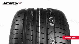 Обзор летней шины Pirelli P Zero ● Автосеть ●