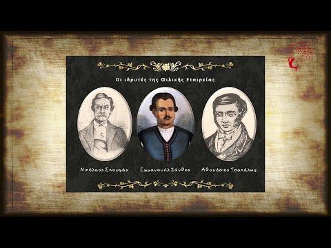 History 101 - Η Φιλική Εταιρεία