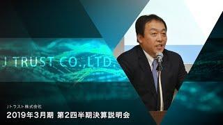 Jトラスト株式会社 2019年3月期第2四半期 決算説明会(藤澤信義)
