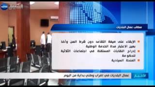 عمّال البلديات في إضراب وطني بداية من اليوم
