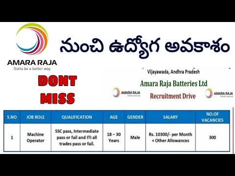 amara raja company 10th pass job 2021 telugu | ITI pass or fail  jobs 2021 |  diploma pass/fa jobs