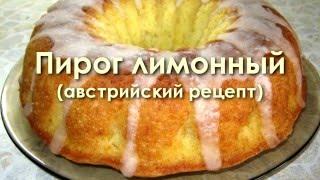Лимонный пирог (австрийский рецепт)