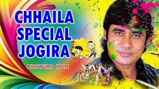 chhaila special jogira holi bhojpuri video songs jukebox sunil chhaila bihari