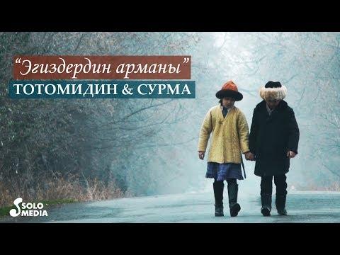 Тотомидин & Сурма - Эгиздердин арманы / Жаны клип 2020