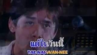 คำสัญญาที่หาดใหญ่ - ยิว คนเขียนเพลง [Official MV&Karaoke]