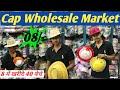 Cap wholesale Market  ||  Cap wholesale market in india  ||  boy cap  || Girls cap  ||  baby cap