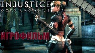 Injustice: Gods Among Us Игрофильм | Сюжет смотреть онлайн в хорошем качестве бесплатно - VIDEOOO