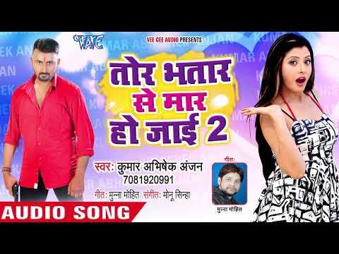 पावर देख लेहब - टो Bhatar से मार हो जय 2 - कुमार अभिषेक अंजन - भोजपुरी हिट गीत 2018