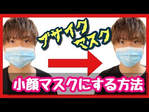 【小顔に!】どんなマスクも〇〇で小顔マスクに変えられます!