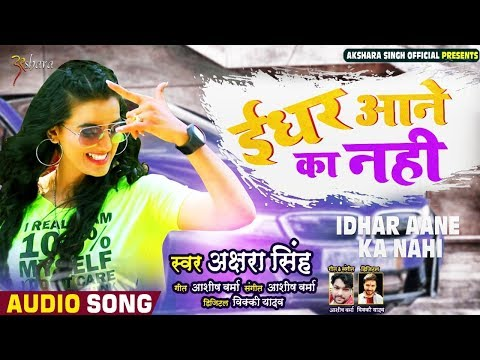 ईधर आने का नहीं | #akshara Singh का Tiktok Special Rap Song | Idhar Aane Ka Nahi | New Song 2020