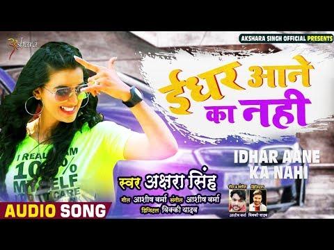 ईधर आने का नहीं | #Akshara Singh का Tiktok Special Rap Song | IDHAR AANE KA NAHI | New Song 2020