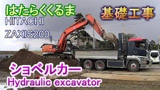 はたらくくるま ショベルカー ダンプカー基礎工事No1 Hydraulic excavator HITACHI ZAXIS200 Fundamental construction