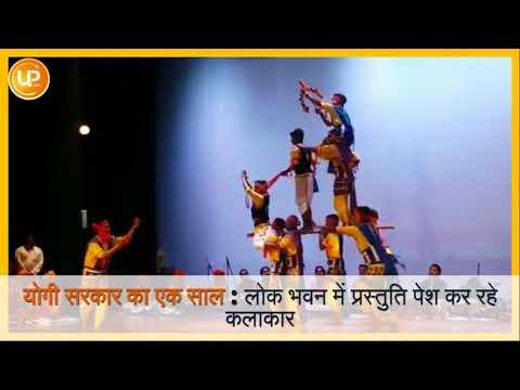 Yogi Govt One year : Artists Presenting in Lok Bhawan Lucknow
