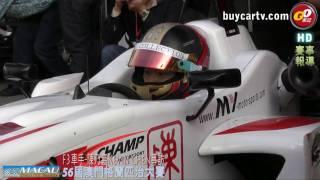 56th澳門GP-2 陳乃嘉專訪