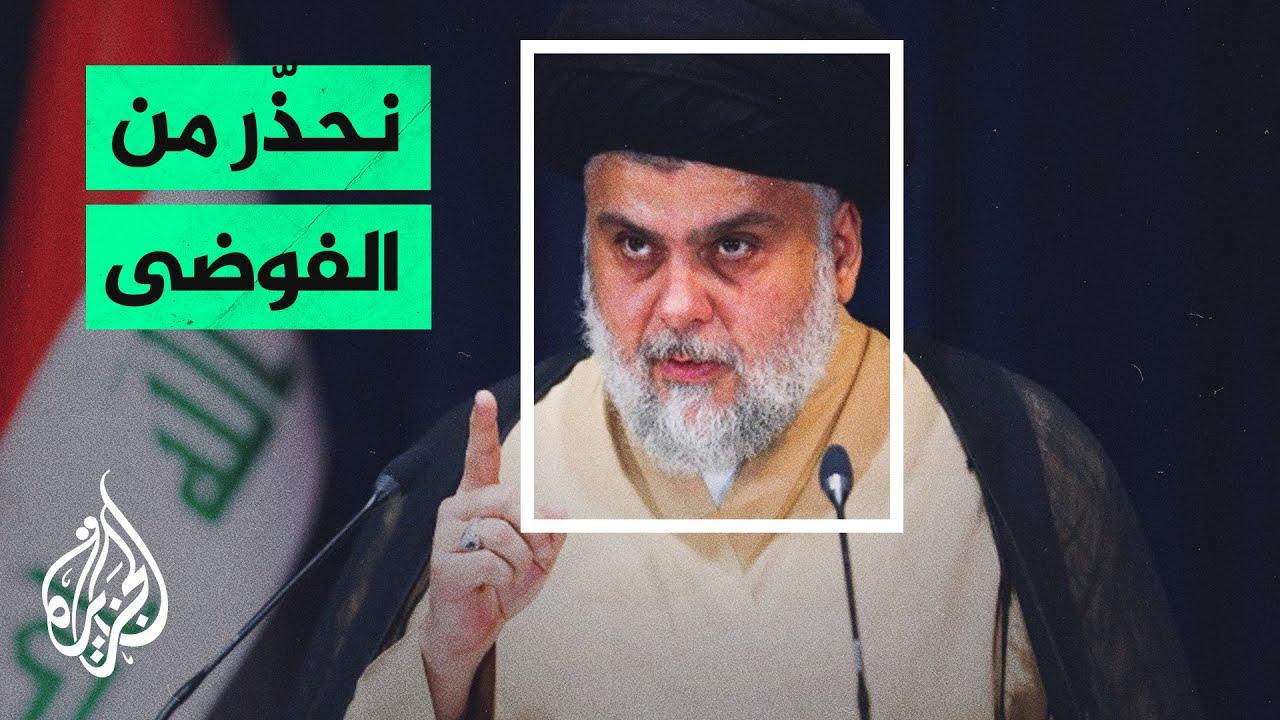 مقتدى الصدر يدعو إلى عدم الضغط على مفوضية الانتخابات أو عمل القضاء