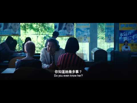 渴罪 (The World of Kanako)電影預告