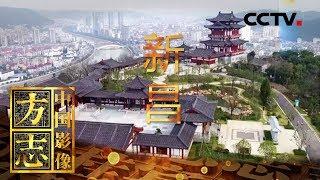 《中国影像方志》 第246集 浙江新昌篇| CCTV科教