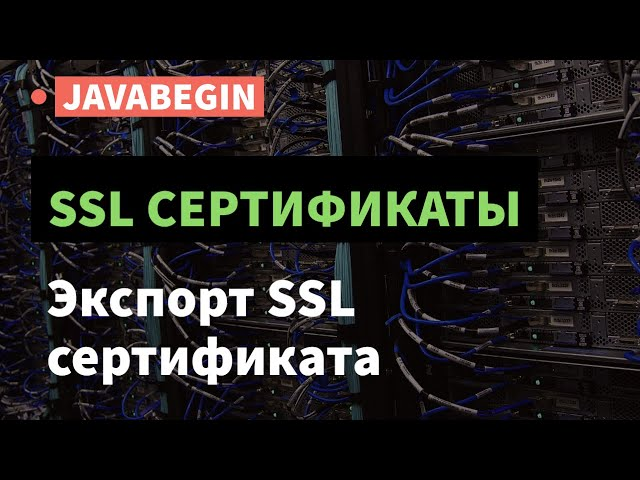 SSL сертификаты: экспорт и установка SSL сертификата (2021)