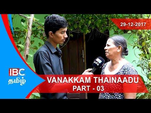 Mullaitivu, Visuvamadu | Vanakkam Thainaadu | 29-12-2017 Part 03 - IBC Tamil TV