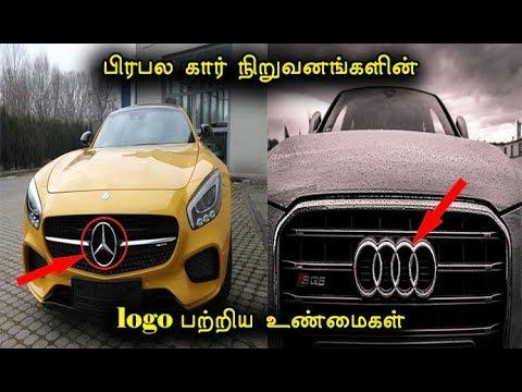 பிரபல கார் நிறுவனங்களின் logo பற்றிய உண்மைகள்! | Famous Car logo Facts | Tamil Info 2.0