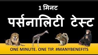 Presence of Mind PERSONALITY TEST. / Hindi Motivational Video