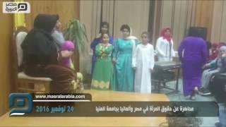 مصر العربية | محاضرة عن حقوق المرأة في مصر وألمانيا بجامعة المنيا