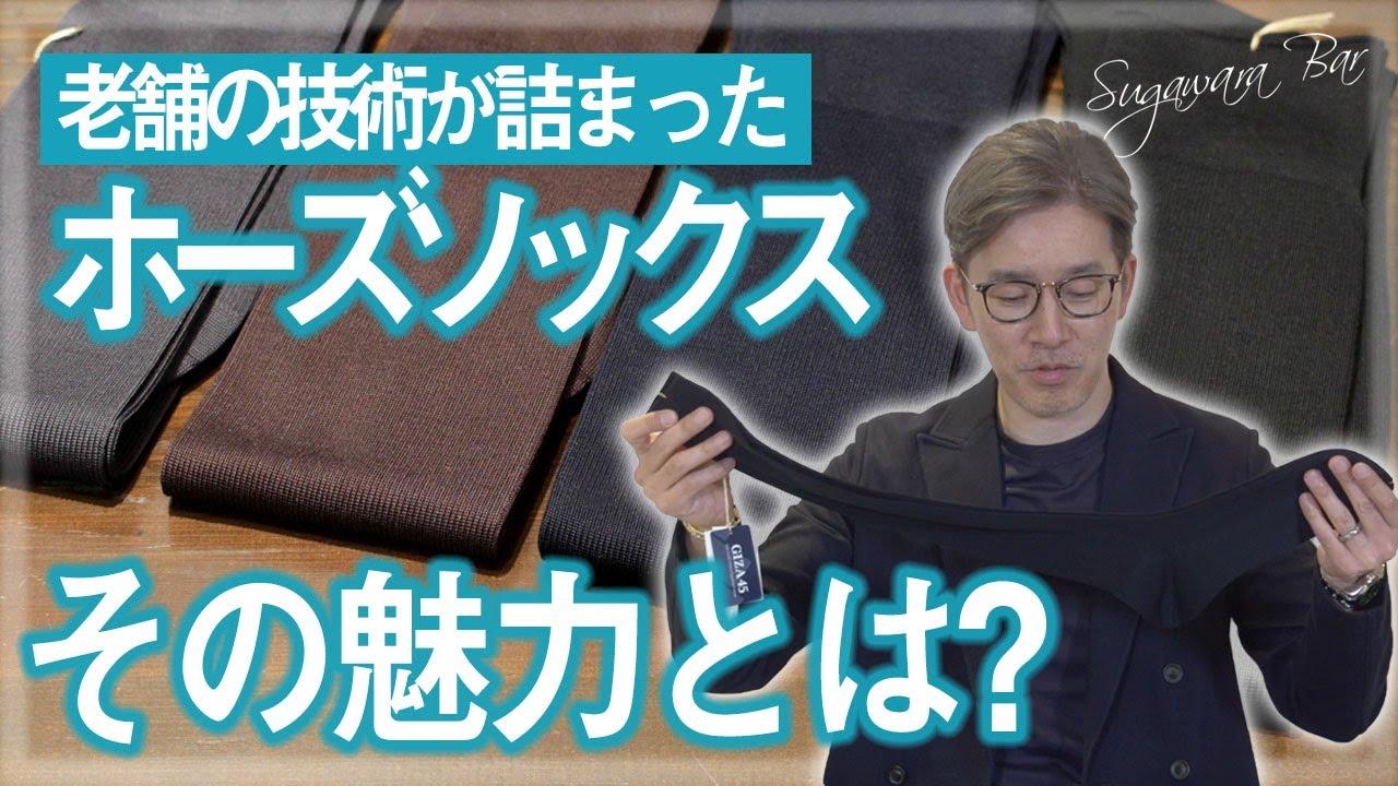 老舗の技術が詰まったホーズソックス!その魅力とは? Talking.Sugawara Bar by Sugawara Ltd Vol.34