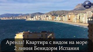 Снять апартаменты в аренду с видом на море. Аренда квартиры с видом на море на 2 линии Бенидорм.(, 2016-01-07T00:11:00.000Z)